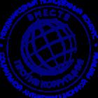 Международный конкурс социальной антикоррупционной рекламы «Вместе против коррупции».